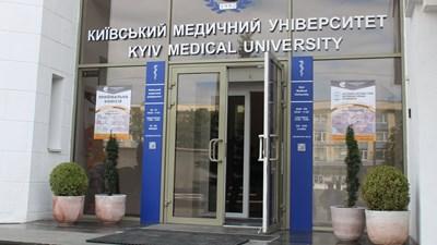 جامعة كييف الطبية - UAFM